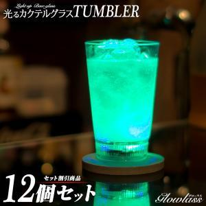 光る カクテルグラス TUMBLER 360ml 12個セット 光るグラス センサーネオングラス GLOWLASS ビアグラス ビールタンブラー LED おしゃれ 割れない ハイボール|happy-joint