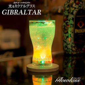 光る カクテルグラス GIBRALTAR 260ml 光るグラス センサーネオングラス GLOWLASS ロング タンブラー ハイボール グラス ビール LED おしゃれ プラスチック|happy-joint