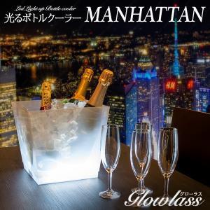 光るボトルクーラー MANHATTAN / マンハッタン GLOWLASS   光る LED シャンパンクーラー ワインクーラー ボトルクーラー happy-joint