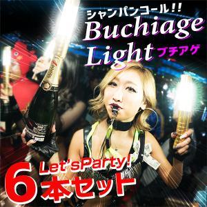 シャンパンコール!! Buchiage Light 6本セット 光るボトルライト GLOWLASS ブチアゲライト 光る LED シャンパン ライト シャンパンボトル バーレスク キャバレー
