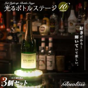 即納 光るボトルステージ GLOWLASS 3個セット LED 光る台座 光るボトル 光る ハーバリウム 台座 光るお酒 ボトルキープ バーアイテム バー カクテル お酒 happy-joint