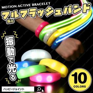 フルフラッシュバンド 全10色  LED 光る ブレスレット 光るブレス 光るアクセサリー フェス ファッション ナイトラン ランニング ライト リストバンド 腕輪|happy-joint