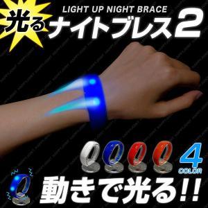 光るナイトブレス2 全4色  LED 光る ブレスレット 光るブレス 光るアクセサリー フェス ファッション ナイトラン ランニング ライト リストバンド 腕輪|happy-joint
