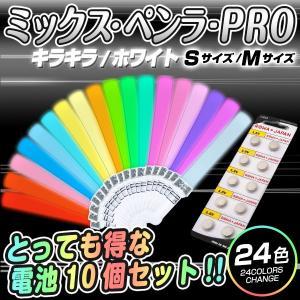 ミックスペンラ PRO 電池セット キラキラ / ホワイト S・Mサイズ カラーチェンジ 24色 ターンオン ペンライト 電池式 コンサート|happy-joint