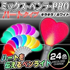 ミックスペンラ PRO 24c デコ キラキラ / ホワイト ハートタイプ ターンオン カラーチェンジ 24色 プロ ペンライト|happy-joint