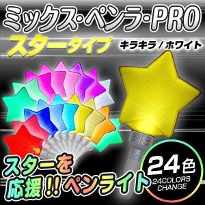 ミックスペンラ PRO 24c デコ キラキラ / ホワイト スタータイプ ターンオン カラーチェンジ 24色 ペンライト   MIX PENLa|happy-joint