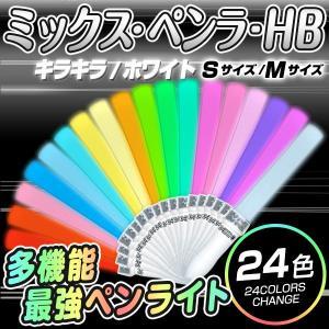 ミックスペンラ HB 24c デコ キラキラ/ホワイト S/Mサイズ | ターンオン カラーチェンジ 24色 ペンライト MIX PENLa サイリウム 電池式  ||happy-joint