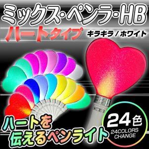ミックスペンラ HB 24色 デコ キラキラ ホワイト ハート ターンオン カラーチェンジ 24色 ペンライト MIX PENLa サイリウム 電池式