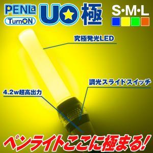 ターンオン UO 極 ネオン 全4色   TurnON PENLa ペンラ UO ユーオー サイリウム 電池式 led ペンライト コンサート|happy-joint