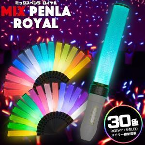 MIX PENLa ROYAL 30c Deco キラキラ ワイド Lタイプ ミックス ペンラ ロイヤル TurnON ターンオン 30色 カラーチェンジ ペンライト コンサートライト happy-joint