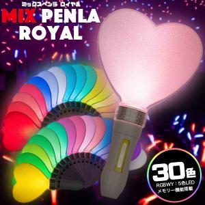 MIX PENLa ROYAL 30c Deco キラキラ ハートタイプ ミックス ペンラ ロイヤル TurnON ターンオン ハート ハート型 30色 カラーチェンジ ペンライト happy-joint