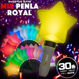 MIX PENLa ROYAL 30c Deco キラキラ スタータイプ ミックス ペンラ ロイヤル TurnON ターンオン スター 星 星型 30色 カラーチェンジ ペンライト happy-joint