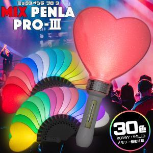 MIX PENLa PRO3 ハートタイプ 30C(全2色) ミックス ペンラ プロ3 TurnON ターンオン 30色 ハート カラーチェンジ ペンライト コンサート コンサートライト happy-joint