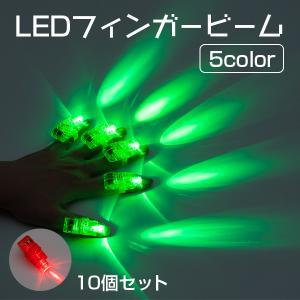 LEDフィンガービーム 10個セット 全5色  電球ソーダ ...