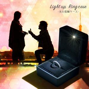光る LED 指輪ケース 2種 指輪 ケース リングケース ジュエリーボックス ジュエリーケース 指輪入れ フロッキング 黒 ブラック プロポーズ サプライズ happy-joint
