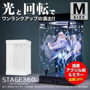 《 Mサイズ 》 STAGE 360 【 回る 光る ショーケース フィギュアケース フィギュア プ...