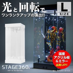 《 Lサイズ 》 STAGE 360 【 回る 光る ショーケース フィギュアケース フィギュア プ...