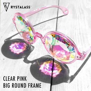 RYSTALASS ビックラウンドフレーム クリアピンク ダイヤモンドカット レインボーレンズ   カレイドスコープ グラス フェス フェスアイテム グッズ|happy-joint
