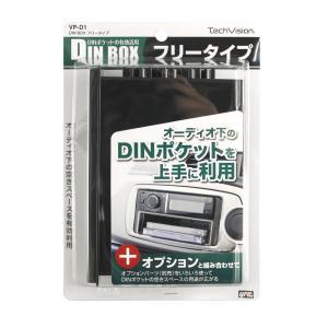 槌屋ヤック オーディオパーツ DIN BOX フリータイプ VP-D1