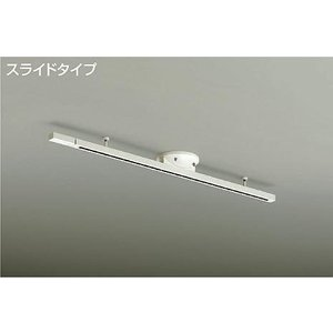 DAIKO大光電機配線ダクトレールDP-35829 happy-light