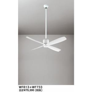 オーデリックリモコン付パイプ吊りシーリングファンWF813+WF733|happy-light