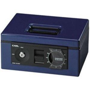 カール事務器 キャッシュボックス CB-8560 ブルー