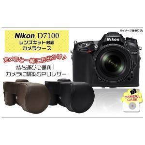 〔カメラケース〕Nikon デジタル一眼レフカメラD7100 レザーブラック