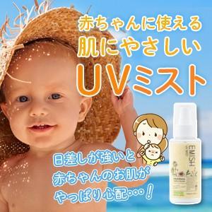 EMISH UV MIST エミッシュ UVミスト 100ml 日本製 スキンケア 敏感肌 SPF2...