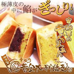 安納芋の大判焼き 抹茶小豆5個セット|happy-ohgon