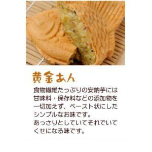安納芋のたい焼き 安納芋あん【黄金あん】...