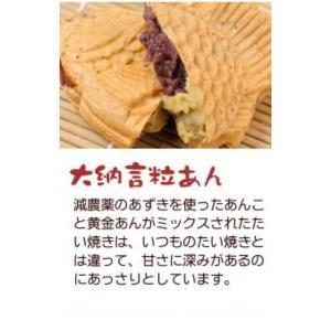 安納芋のたい焼き 粒あん【黄金あん入り】|happy-ohgon