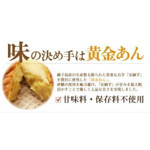安納芋のたい焼き 粒あん【黄金あん入り】|happy-ohgon|05