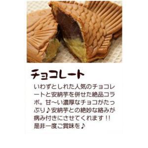 安納芋のたい焼き チョコレート【黄金あん入り】|happy-ohgon