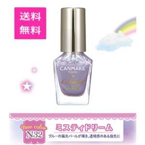 【カラー】N32 ミスティドリーム(新色) (ブルーの偏光パールが輝き透明感のある指先に)  リニュ...