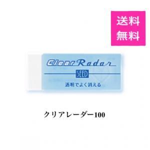 送料無料 SEED シード クリアレーダー100|happy-pandashop