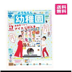 送料無料 幼稚園 2020年 09 月号 happy-pandashop