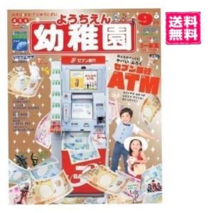 送料無料 幼稚園 2019年 09 月号 雑誌  付録 そっくりセブン銀行ATM