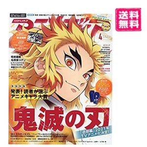 アニメディア 4月号の画像