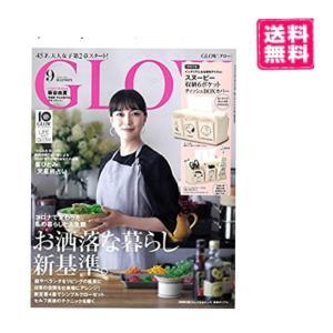 GLOW(グロー) 2020年 9 月号 happy-pandashop