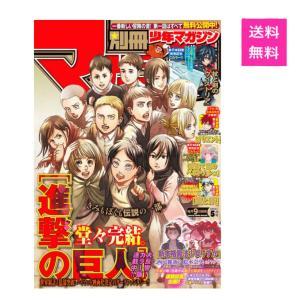 送料無料 別冊少年マガジン 2021年5月号の画像