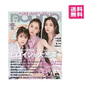 送料無料 non-no ノンノ 2020年7・8月合併号|happy-pandashop
