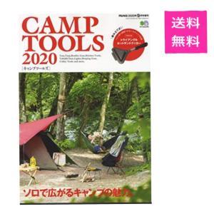 PEAKS 9月号増刊 CAMP TOOLS 2020【特別付録:ホットサンドクッカー】 happy-pandashop