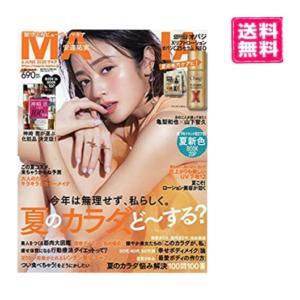 送料無料 MAQUIA マキア2020年 06 月号 happy-pandashop