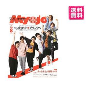 ちっこいMyojo 2020年 08 月号 ミョージョー 増刊 happy-pandashop