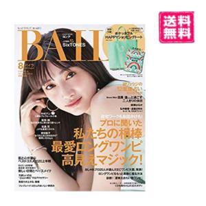 送料無料 BAILA2020年8月号 happy-pandashop