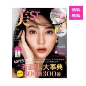 送料無料 美ST ビスト 2020年 6月号 増刊 happy-pandashop