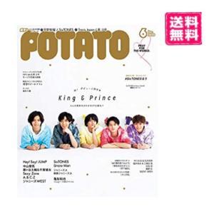 送料無料 ポテト POTATO 2020/6月号