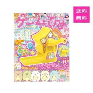 残り1冊 送料無料 ゲームひめ(学研ムック) happy-pandashop