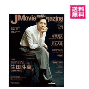 J Movie Magazine Vol.75 表紙:生田斗真 『土竜の唄 FINAL』 の商品画像 ナビ