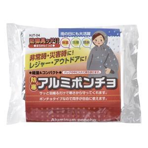 防寒具ッド!!(ぼうかんぐっど) 防寒アルミポンチョ  HJT-04